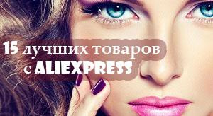 Лучший выбор с aliexpress