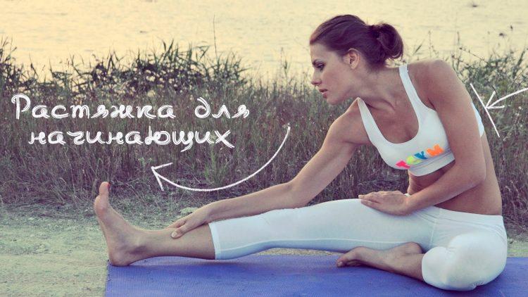 Упражнения для растяжки ног начинающим — лучшие комплексы для ног и спины