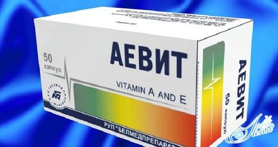 витамины аевит от прыщей