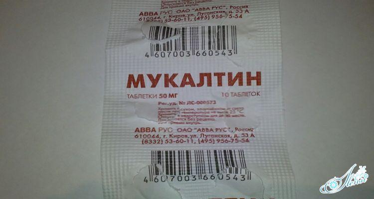 препарат мукалтин от кашля