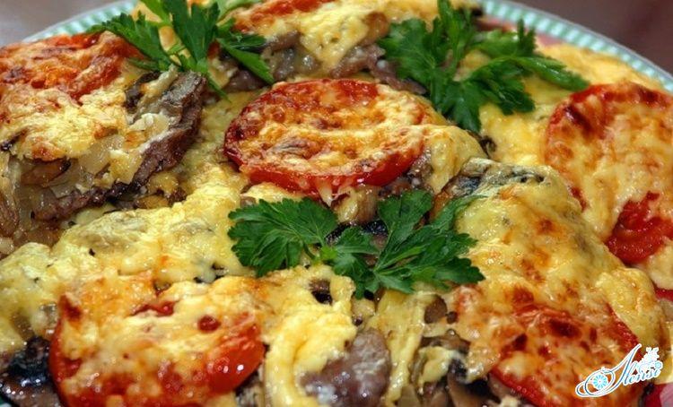 Мясо по-францзски с грибами и томатами