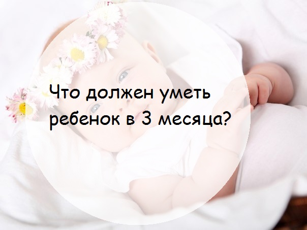 Что должен уметь ребенок в 3 месяца жизни